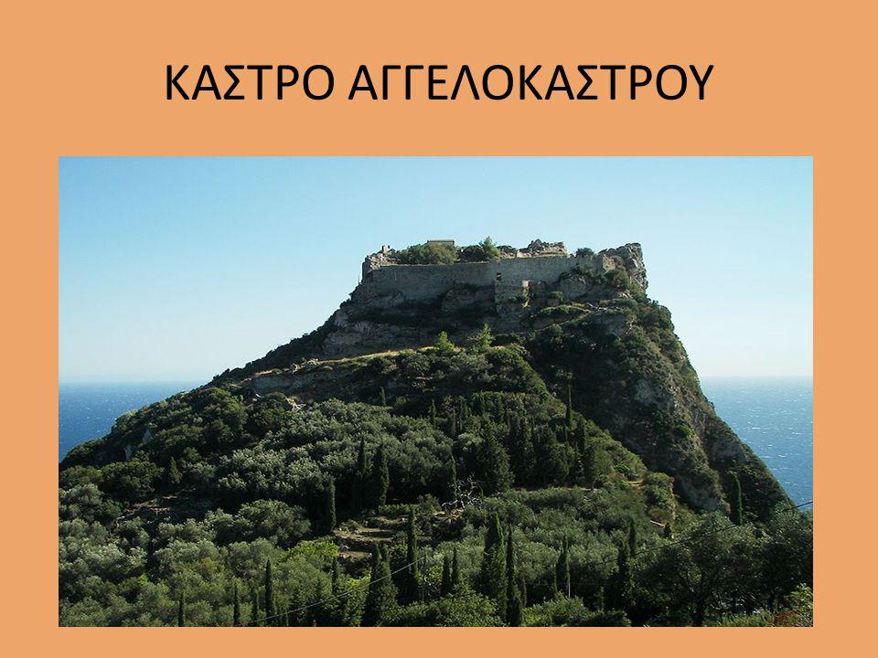 ΚΑΣΤΡΟ ΑΓΓΕΛΟΚΑΣΤΡΟΥ