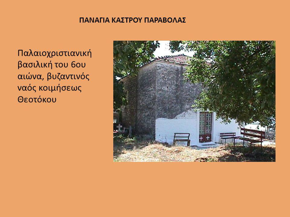 ΠΑΝΑΓΙΑ ΚΑΣΤΡΟΥ ΠΑΡΑΒΟΛΑΣ Παλαιοχριστιανική βασιλική του 6ου αιώνα, βυζαντινός ναός κοιμήσεως Θεοτόκου