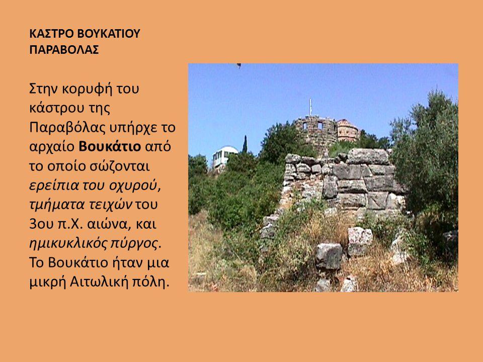 ΚΑΣΤΡΟ ΒΟΥΚΑΤΙΟΥ ΠΑΡΑΒΟΛΑΣ Στην κορυφή του κάστρου της Παραβόλας υπήρχε το αρχαίο Βουκάτιο από το οποίο σώζονται ερείπια του οχυρού, τμήματα τειχών του 3ου π.Χ.