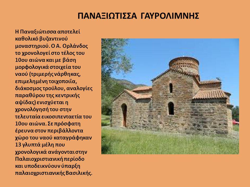 ΠΑΝΑΞΙΩΤΙΣΣΑ ΓΑΥΡΟΛΙΜΝΗΣ Η Παναξιώτισσα αποτελεί καθολικό βυζαντινού μοναστηριού.
