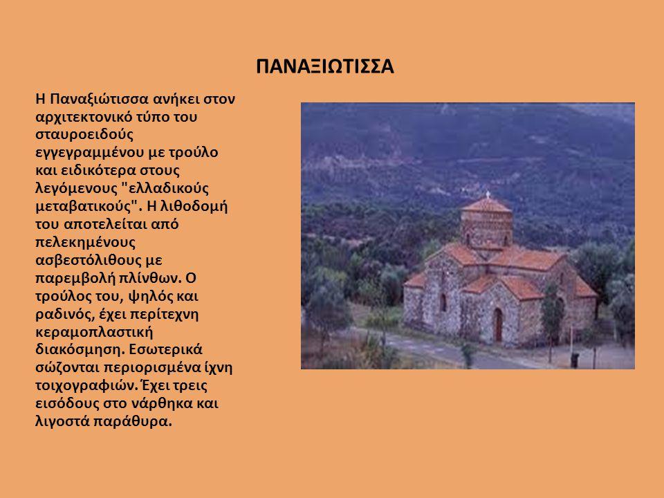 ΠΑΝΑΞΙΩΤΙΣΣΑ Η Παναξιώτισσα ανήκει στον αρχιτεκτονικό τύπο του σταυροειδούς εγγεγραμμένου με τρούλο και ειδικότερα στους λεγόμενους ελλαδικούς μεταβατικούς .