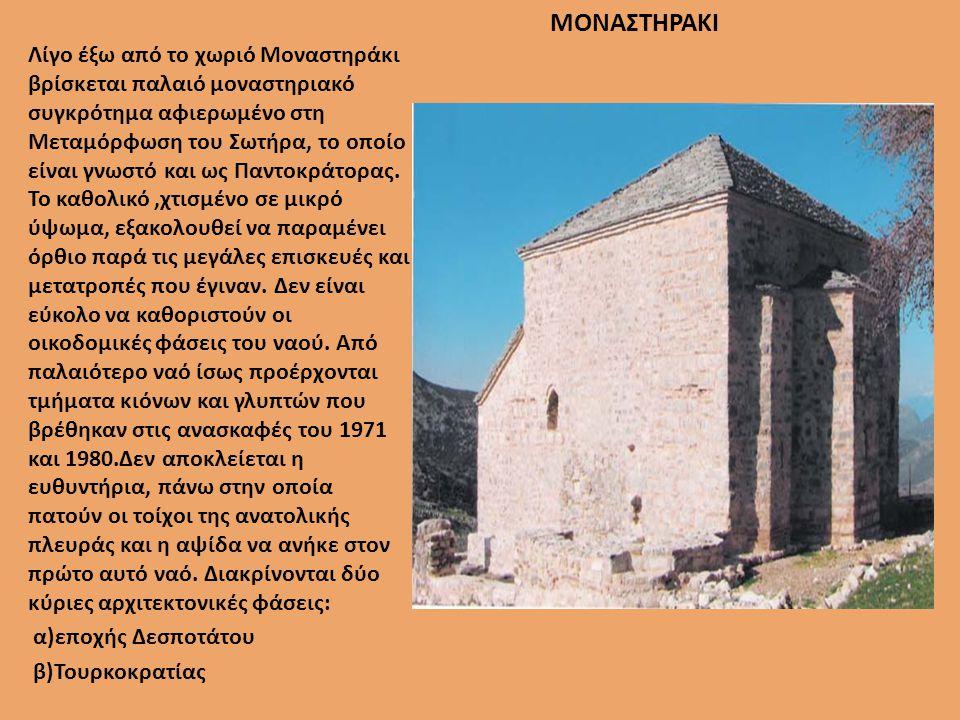 ΜΟΝΑΣΤΗΡΑΚΙ Λίγο έξω από το χωριό Μοναστηράκι βρίσκεται παλαιό μοναστηριακό συγκρότημα αφιερωμένο στη Μεταμόρφωση του Σωτήρα, το οποίο είναι γνωστό και ως Παντοκράτορας.
