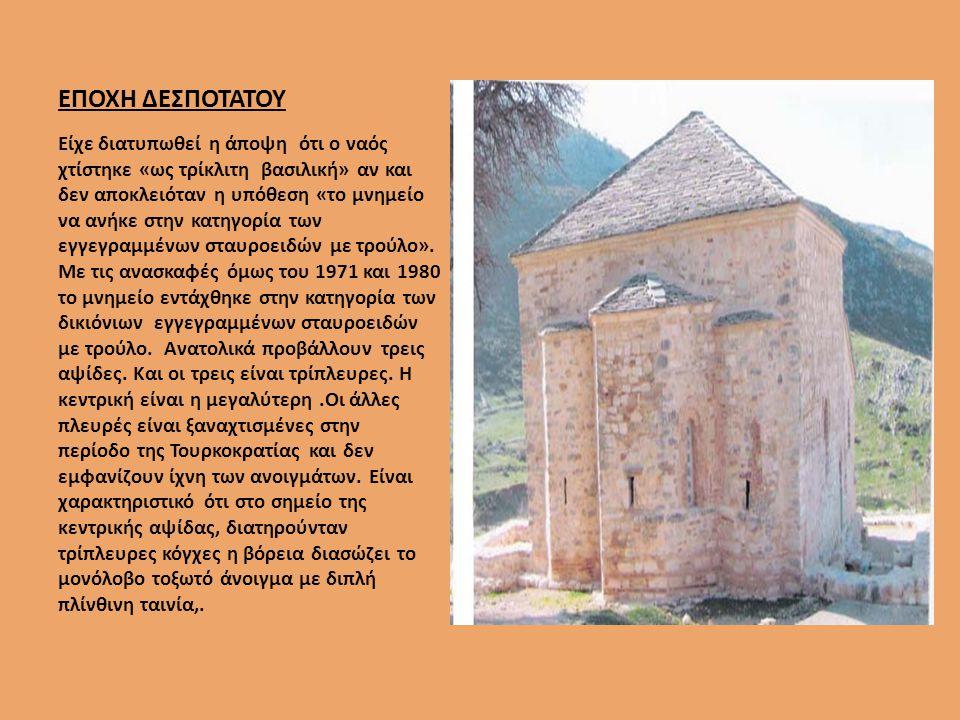 ΕΠΟΧΗ ΔΕΣΠΟΤΑΤΟΥ Είχε διατυπωθεί η άποψη ότι ο ναός χτίστηκε «ως τρίκλιτη βασιλική» αν και δεν αποκλειόταν η υπόθεση «το μνημείο να ανήκε στην κατηγορία των εγγεγραμμένων σταυροειδών με τρούλο».