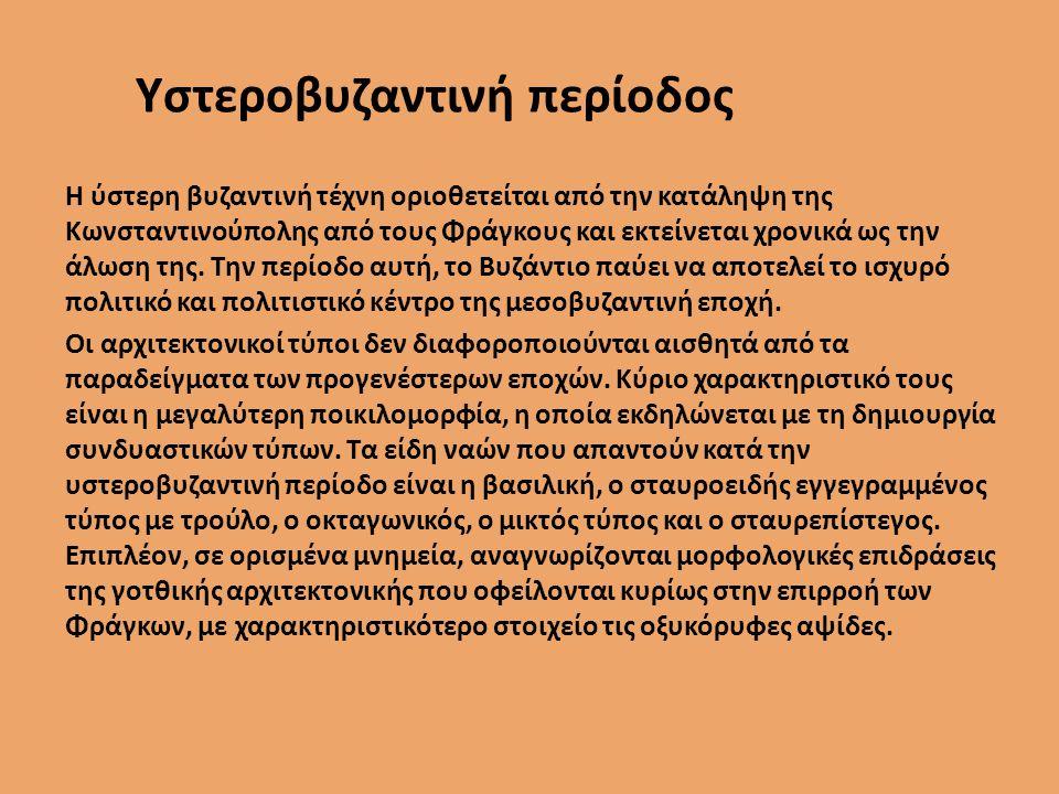 Υστεροβυζαντινή περίοδος Η ύστερη βυζαντινή τέχνη οριοθετείται από την κατάληψη της Κωνσταντινούπολης από τους Φράγκους και εκτείνεται χρονικά ως την άλωση της.