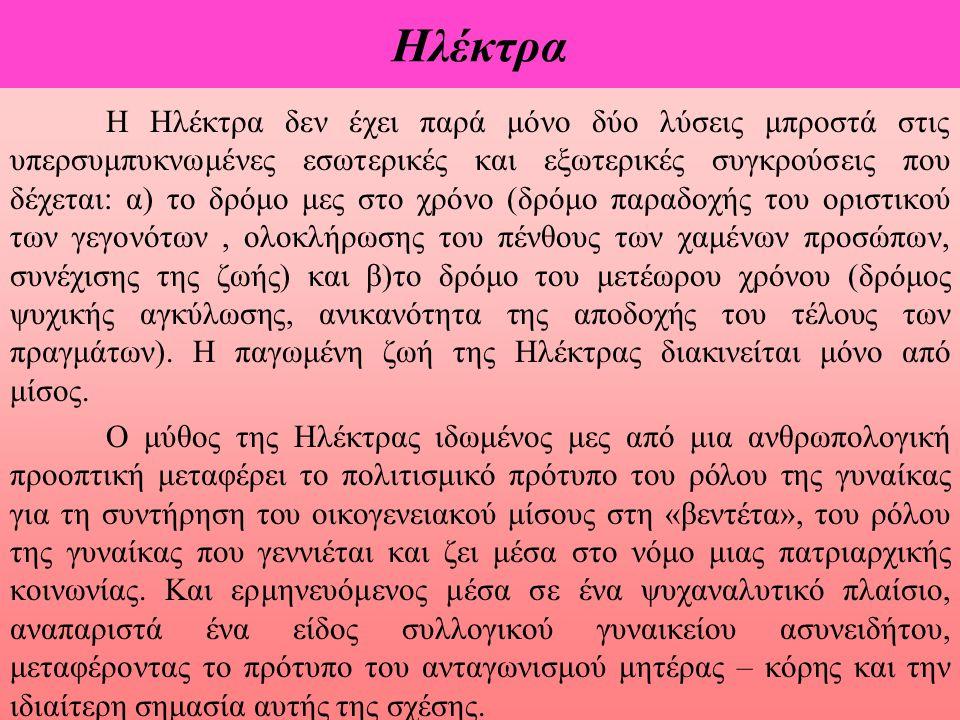 Ηλέκτρα Η Ηλέκτρα δεν έχει παρά μόνο δύο λύσεις μπροστά στις υπερσυμπυκνωμένες εσωτερικές και εξωτερικές συγκρούσεις που δέχεται: α) το δρόμο μες στο