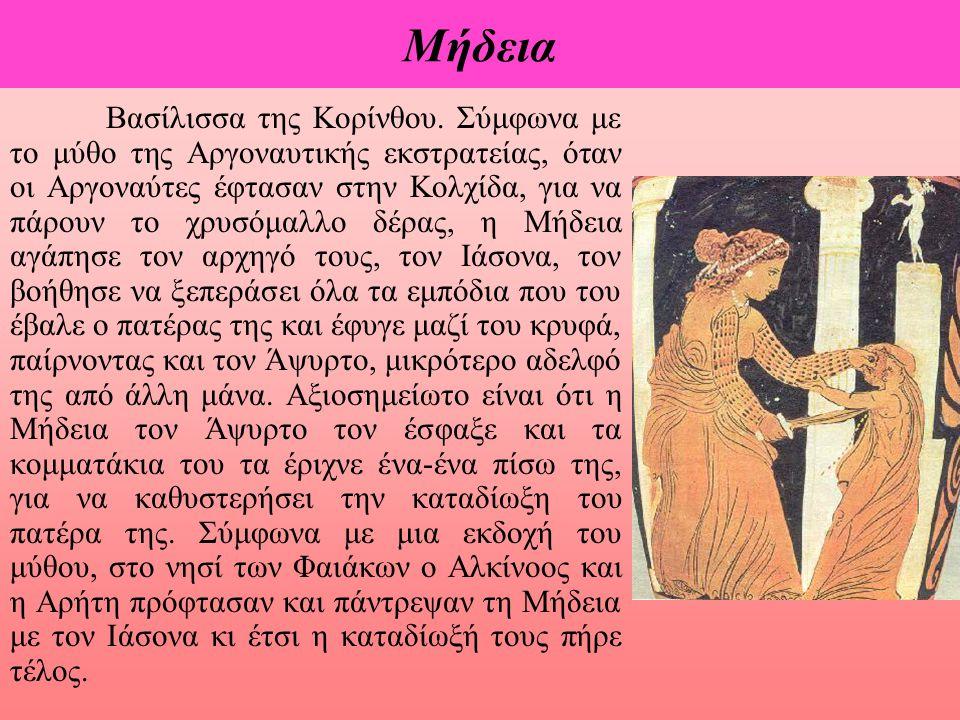 Μήδεια Βασίλισσα της Κορίνθου. Σύμφωνα με το μύθο της Αργοναυτικής εκστρατείας, όταν οι Αργοναύτες έφτασαν στην Κολχίδα, για να πάρουν το χρυσόμαλλο δ