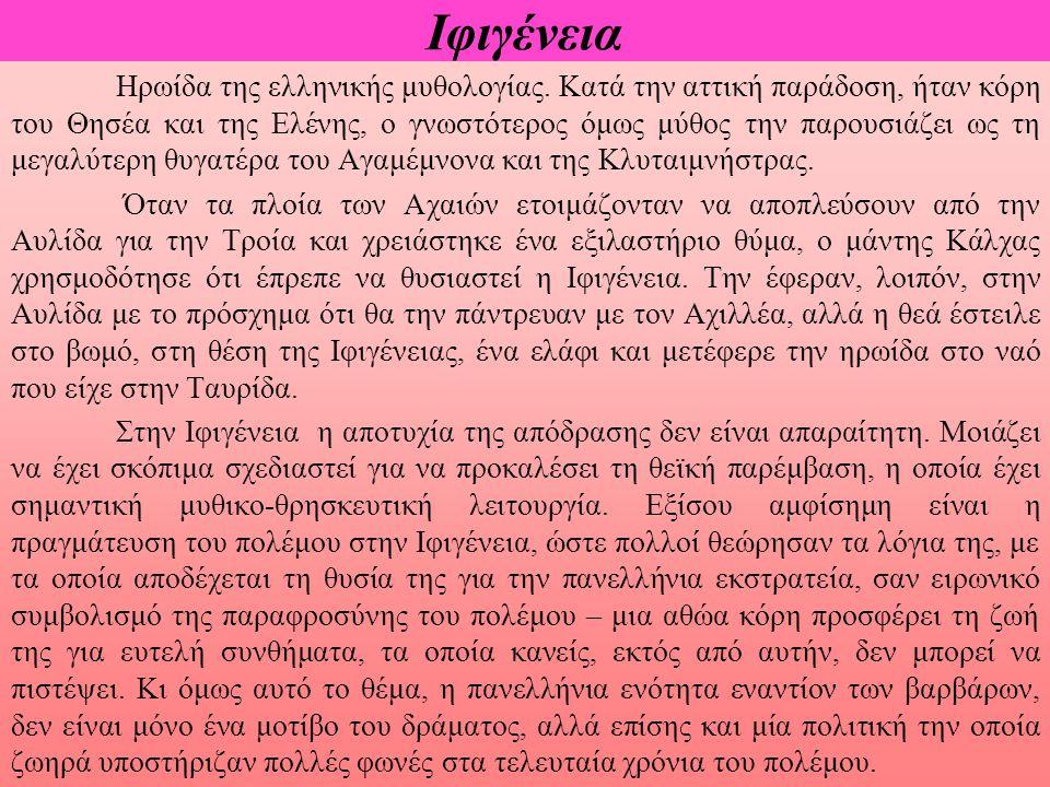 Ιφιγένεια Ηρωίδα της ελληνικής μυθολογίας. Κατά την αττική παράδοση, ήταν κόρη του Θησέα και της Ελένης, ο γνωστότερος όμως μύθος την παρουσιάζει ως τ
