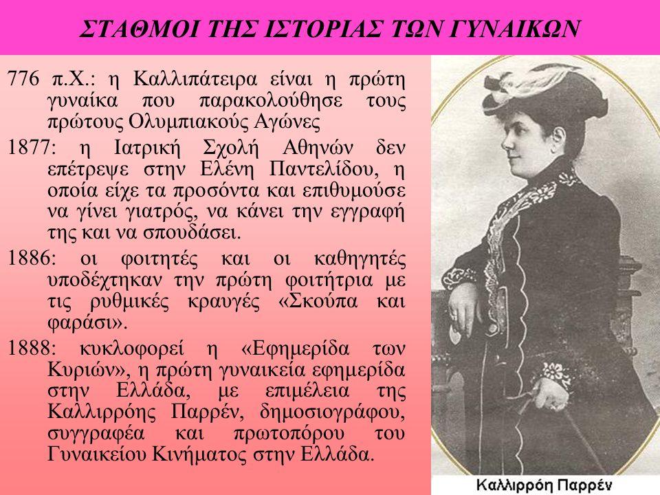 ΣΤΑΘΜΟΙ ΤΗΣ ΙΣΤΟΡΙΑΣ ΤΩΝ ΓΥΝΑΙΚΩΝ 776 π.Χ.: η Καλλιπάτειρα είναι η πρώτη γυναίκα που παρακολούθησε τους πρώτους Ολυμπιακούς Αγώνες 1877: η Ιατρική Σχο