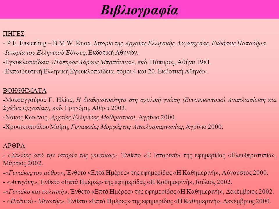 Βιβλιογραφία ΠΗΓΕΣ - P.E. Easterling – B.M.W. Knox, Ιστορία της Αρχαίας Ελληνικής Λογοτεχνίας, Εκδόσεις Παπαδήμα. -Ιστορία του Ελληνικού Έθνους, Εκδοτ
