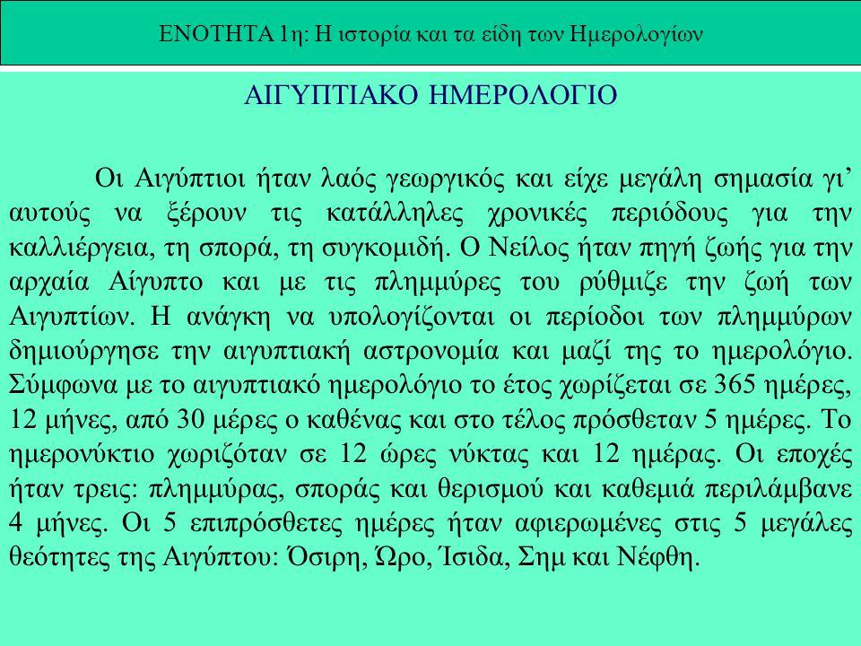 ΕΝΟΤΗΤΑ 1η: Η ιστορία και τα είδη των Ημερολογίων ΑΙΓΥΠΤΙΑΚΟ ΗΜΕΡΟΛΟΓΙΟ Οι Αιγύπτιοι ήταν λαός γεωργικός και είχε μεγάλη σημασία γι' αυτούς να ξέρουν