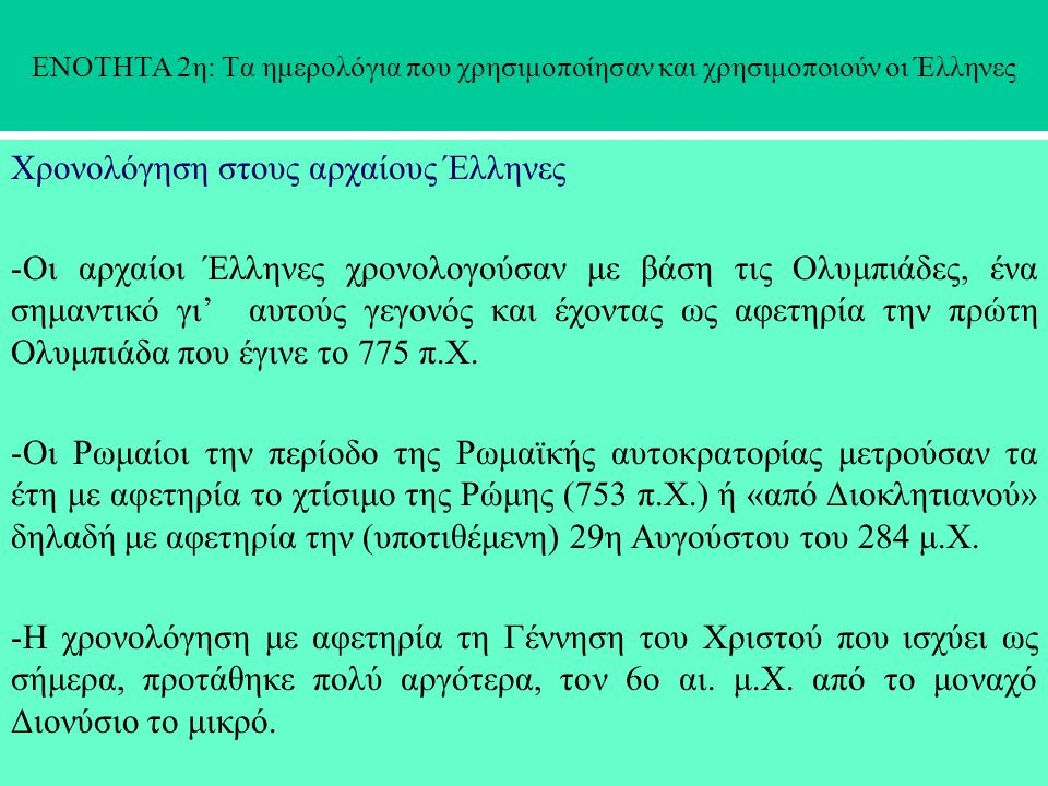 ΕΝΟΤΗΤΑ 2η: Τα ημερολόγια που χρησιμοποίησαν και χρησιμοποιούν οι Έλληνες Χρονολόγηση στους αρχαίους Έλληνες -Οι αρχαίοι Έλληνες χρονολογούσαν με βάση
