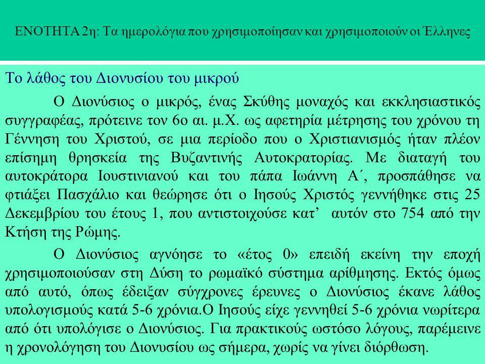 ΕΝΟΤΗΤΑ 2η: Τα ημερολόγια που χρησιμοποίησαν και χρησιμοποιούν οι Έλληνες Το λάθος του Διονυσίου του μικρού Ο Διονύσιος ο μικρός, ένας Σκύθης μοναχός