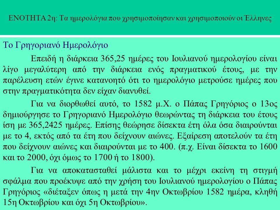 ΕΝΟΤΗΤΑ 2η: Τα ημερολόγια που χρησιμοποίησαν και χρησιμοποιούν οι Έλληνες Το Γρηγοριανό Ημερολόγιο Επειδή η διάρκεια 365,25 ημέρες του Ιουλιανού ημερο