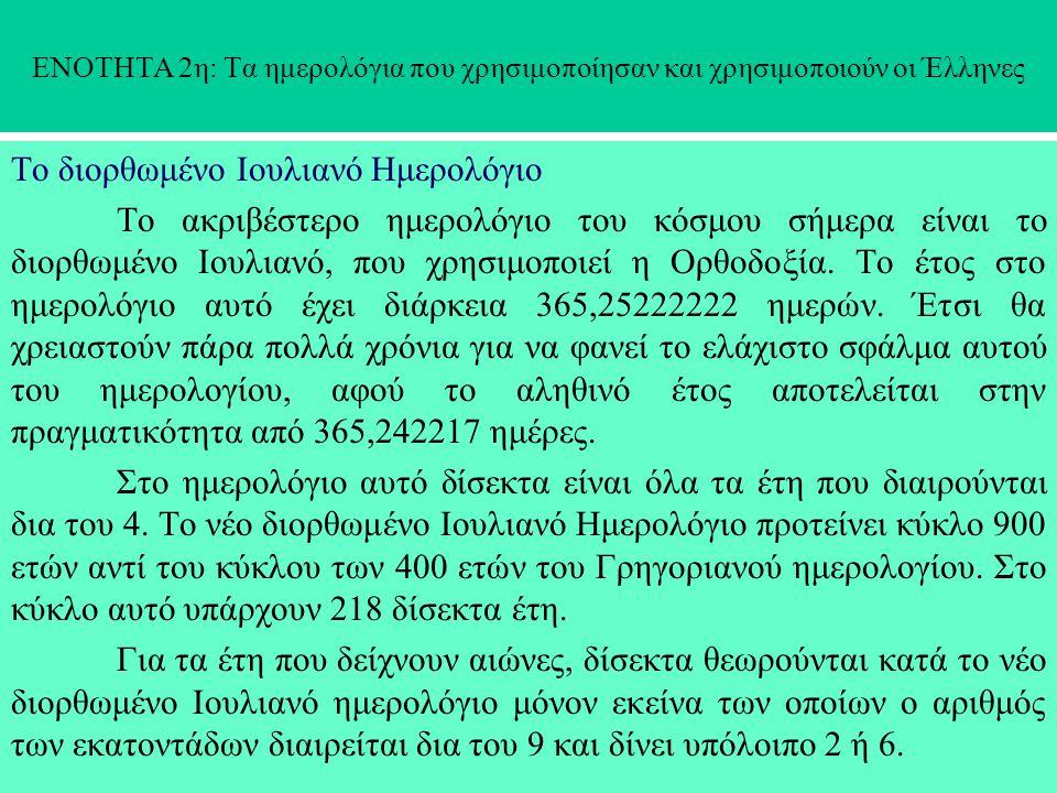 ΕΝΟΤΗΤΑ 2η: Τα ημερολόγια που χρησιμοποίησαν και χρησιμοποιούν οι Έλληνες Το διορθωμένο Ιουλιανό Ημερολόγιο Το ακριβέστερο ημερολόγιο του κόσμου σήμερ