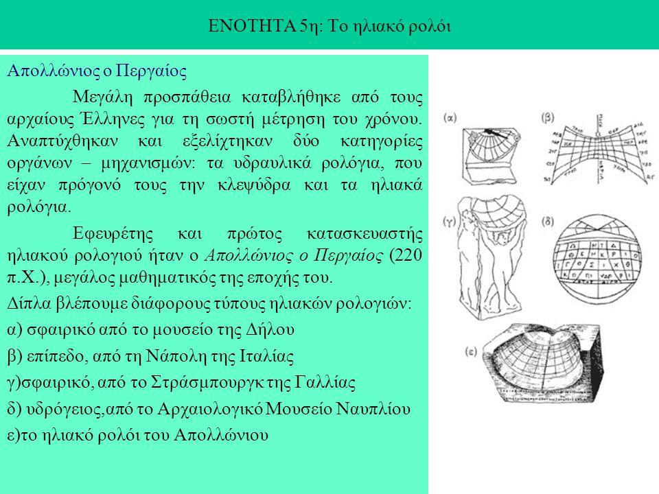 ΕΝΟΤΗΤΑ 5η: Το ηλιακό ρολόι Απολλώνιος ο Περγαίος Μεγάλη προσπάθεια καταβλήθηκε από τους αρχαίους Έλληνες για τη σωστή μέτρηση του χρόνου. Αναπτύχθηκα
