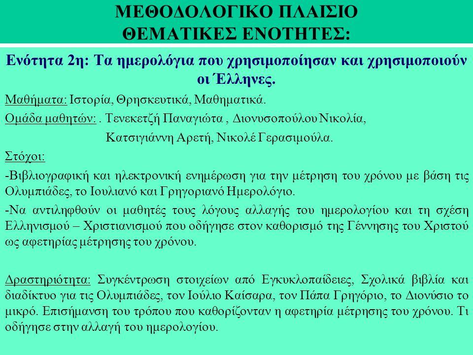 ΜΕΘΟΔΟΛΟΓΙΚΟ ΠΛΑΙΣΙΟ ΘΕΜΑΤΙΚΕΣ ΕΝΟΤΗΤΕΣ: Ενότητα 2η: Τα ημερολόγια που χρησιμοποίησαν και χρησιμοποιούν οι Έλληνες. Μαθήματα: Ιστορία, Θρησκευτικά, Μα
