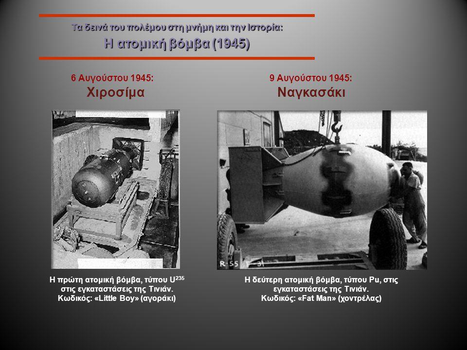 Τα δεινά του πολέμου στη μνήμη και την Ιστορία: Η ατομική βόμβα (1945) Σχέδιο Μανχάτταν:16 Ιουλίου 1945, δοκιμή της πρώτης ατομικής συσκευής στην έρημ