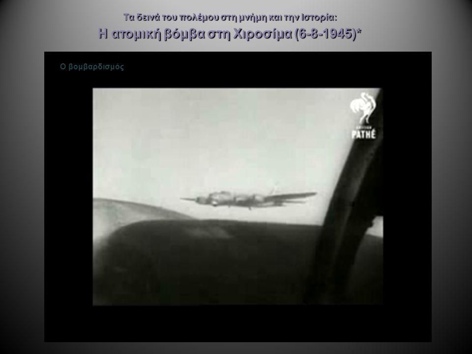 Τα δεινά του πολέμου στη μνήμη και την Ιστορία: Η ατομική βόμβα (1945) 6 Αυγούστου 1945: Χιροσίμα Πώς λειτουργεί το «Αγοράκι» Το σχέδιο πτήσης των δύο