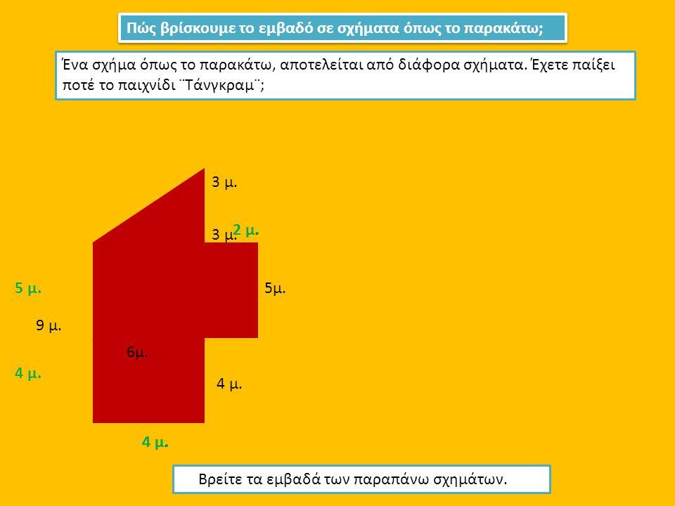 Πώς βρίσκουμε το εμβαδό σε σχήματα όπως το παρακάτω; Ένα σχήμα όπως το παρακάτω, αποτελείται από διάφορα σχήματα. Έχετε παίξει ποτέ το παιχνίδι ¨Τάνγκ