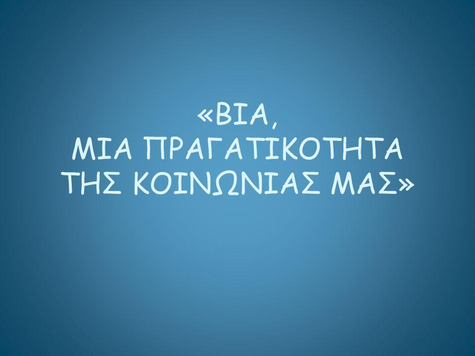 ΓΕΛ ΜΑΤΑΡΑΓΚΑΣ Τάξη Α2 Σχολ. έτος 2013-14 Α΄ Τετράμηνο