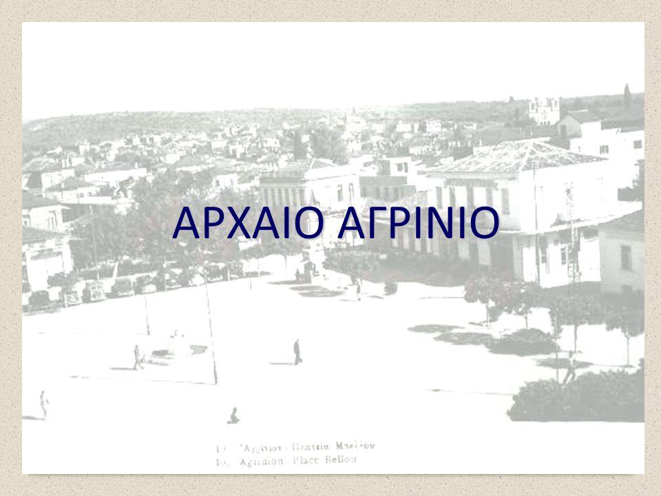 ΑΡΧΑΙΟ ΑΓΡΙΝΙΟ