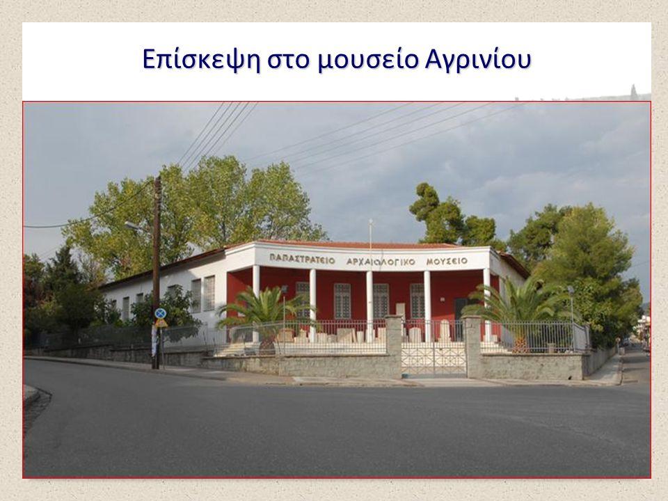 Επίσκεψη στο μουσείο Αγρινίου