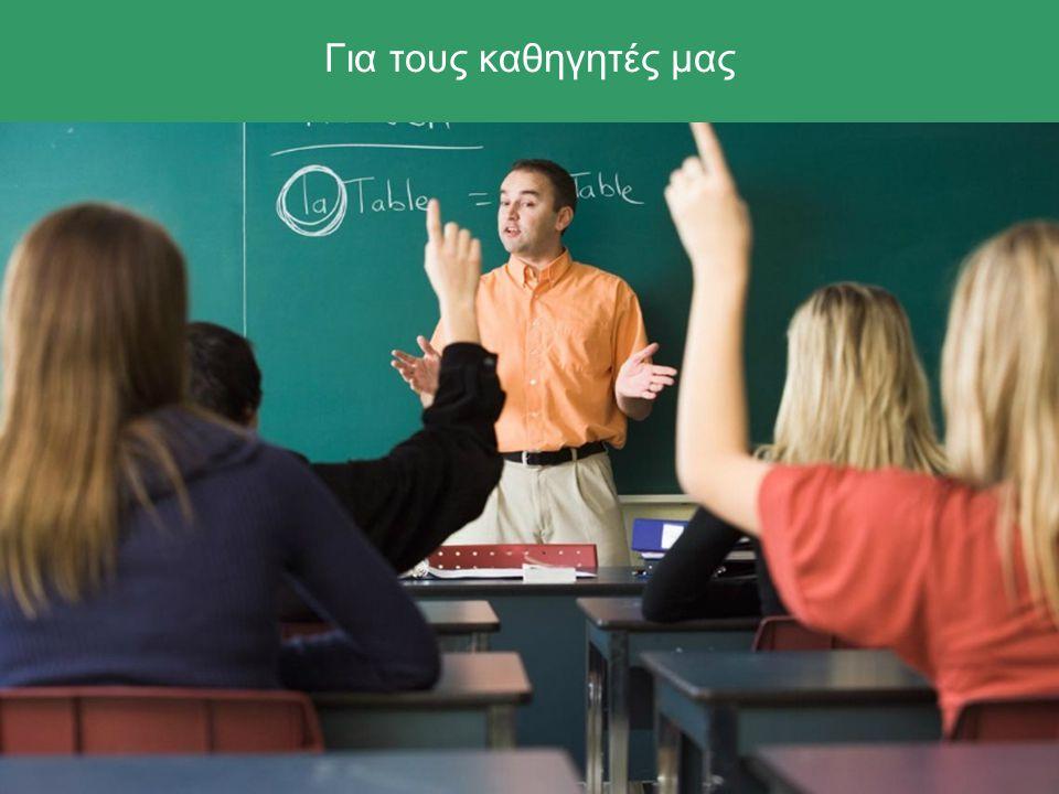 Για τους καθηγητές μας
