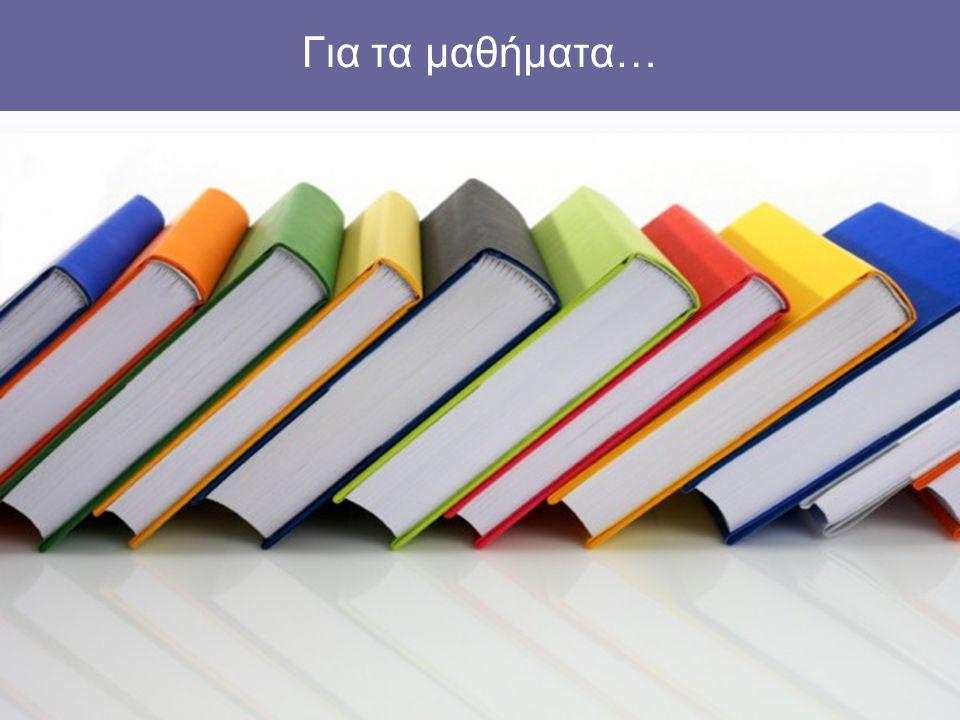 Για τα μαθήματα…