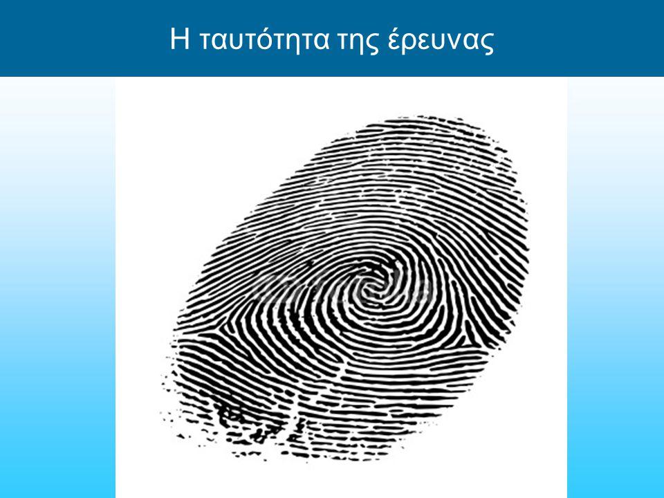 Η ταυτότητα της έρευνας