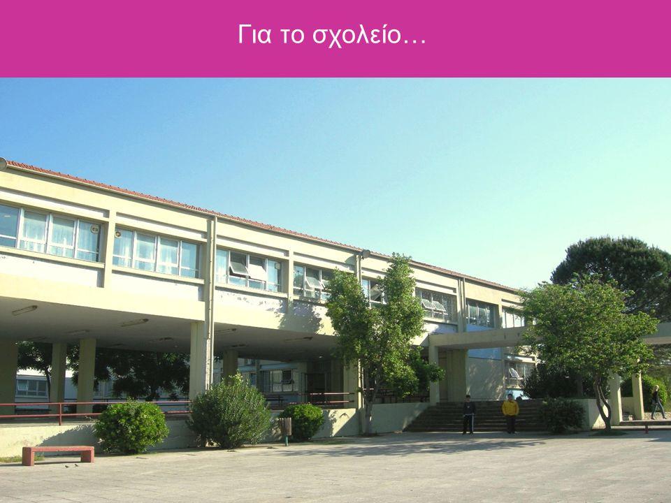 Για το σχολείο…