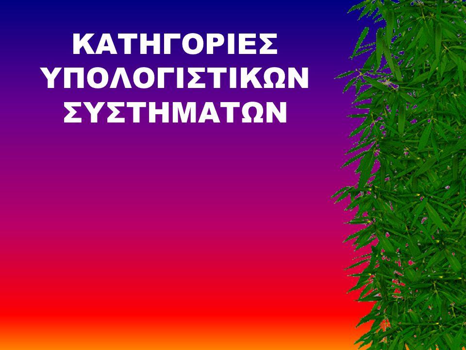  ΜΠΑΚΟΔΗΜΟΣ  Α' ΛΥΚΕΙΟΥ  1 ο ΓΕΛ ΜΕΣΟΛΟΓΓΙΟΥ  ΣΧΟΛΙΚΟ ΕΤΟΣ 2006-07