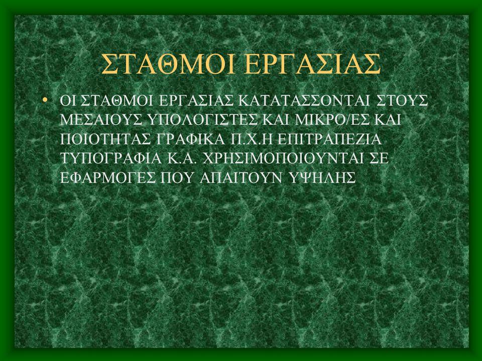 ΣΤΑΘΜΟΙ ΕΡΓΑΣΙΑΣ ΟΙ ΣΤΑΘΜΟΙ ΕΡΓΑΣΙΑΣ ΚΑΤΑΤΑΣΣΟΝΤΑΙ ΣΤΟΥΣ ΜΕΣΑΙΟΥΣ ΥΠΟΛΟΓΙΣΤΕΣ ΚΑΙ ΜΙΚΡΟ/ΕΣ ΚΑΙ ΠΟΙΟΤΗΤΑΣ ΓΡΑΦΙΚΑ Π.Χ.Η ΕΠΙΤΡΑΠΕΖΙΑ ΤΥΠΟΓΡΑΦΙΑ Κ.Α. ΧΡΗ