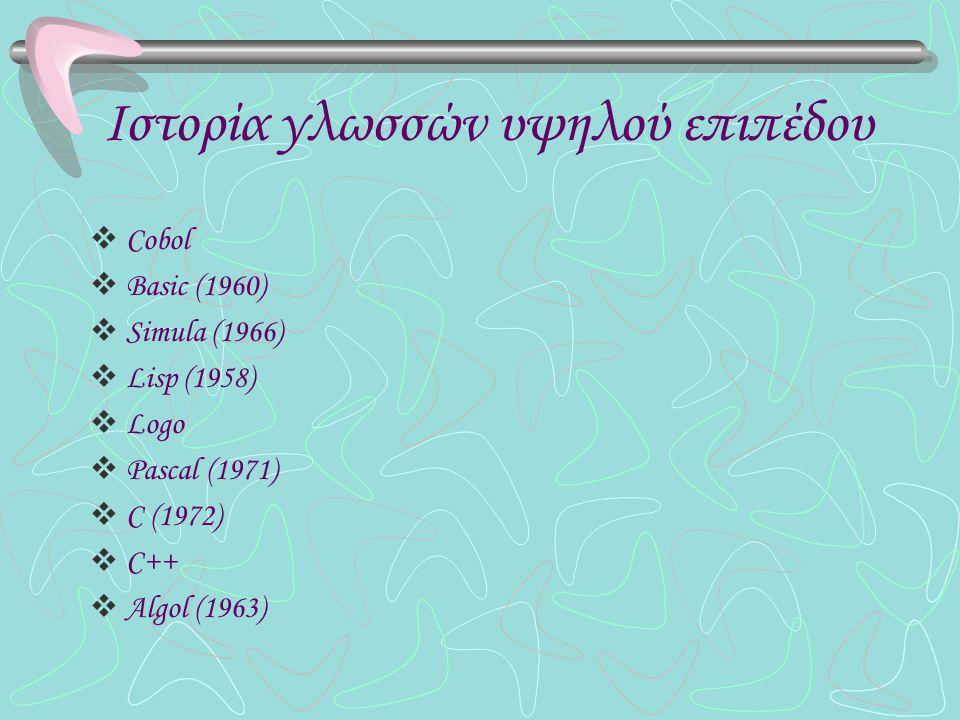 Ιστορία γλωσσών υψηλού επιπέδου  Cobol  Basic (1960)  Simula (1966)  Lisp (1958)  Logo  Pascal (1971)  C (1972)  C++  Algol (1963)