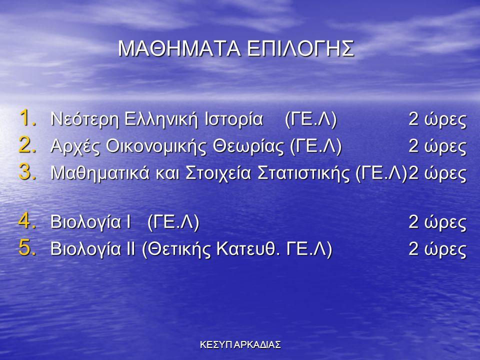 ΚΕΣΥΠ ΑΡΚΑΔΙΑΣ ΜΑΘΗΜΑΤΑ ΕΠΙΛΟΓΗΣ 1. Νεότερη Ελληνική Ιστορία (ΓΕ.Λ) 2 ώρες 2. Αρχές Οικονομικής Θεωρίας (ΓΕ.Λ) 2 ώρες 3. Μαθηματικά και Στοιχεία Στατι