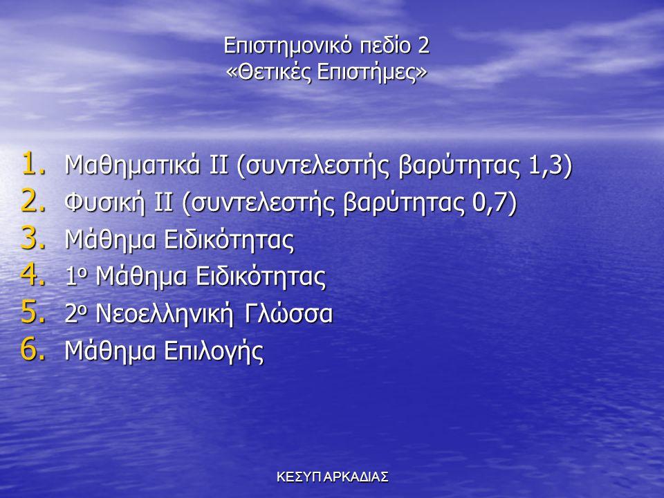 ΚΕΣΥΠ ΑΡΚΑΔΙΑΣ Επιστημονικό πεδίο 2 «Θετικές Επιστήμες» 1. Μαθηματικά ΙΙ (συντελεστής βαρύτητας 1,3) 2. Φυσική ΙΙ (συντελεστής βαρύτητας 0,7) 3. Μάθημ