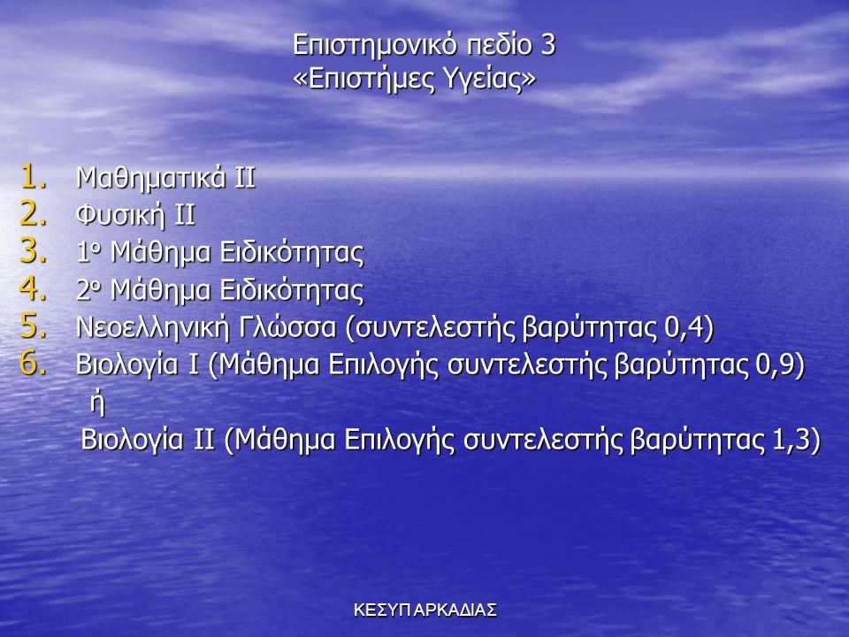 ΚΕΣΥΠ ΑΡΚΑΔΙΑΣ Επιστημονικό πεδίο 3 «Επιστήμες Υγείας» 1. Μαθηματικά ΙΙ 2. Φυσική ΙΙ 3. 1 ο Μάθημα Ειδικότητας 4. 2 ο Μάθημα Ειδικότητας 5. Νεοελληνικ