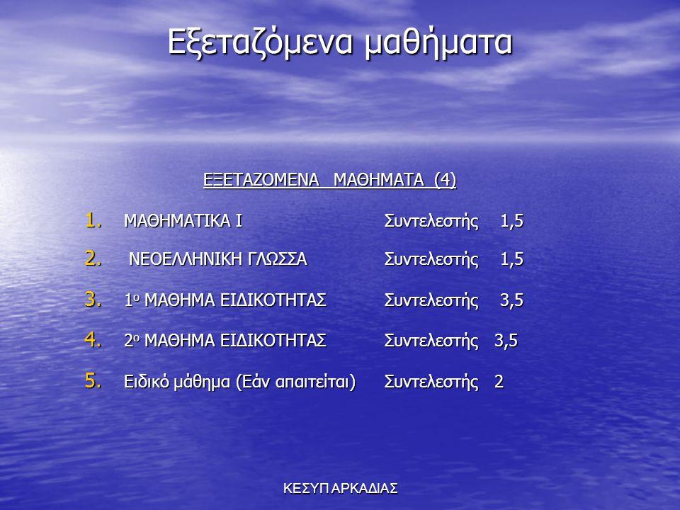 ΚΕΣΥΠ ΑΡΚΑΔΙΑΣ ΕΞΕΤΑΖΟΜΕΝΑ ΜΑΘΗΜΑΤΑ (4) 1. ΜΑΘΗΜΑΤΙΚΑ Ι Συντελεστής 1,5 2. ΝΕΟΕΛΛΗΝΙΚΗ ΓΛΩΣΣΑΣυντελεστής 1,5 3. 1 ο ΜΑΘΗΜΑ ΕΙΔΙΚΟΤΗΤΑΣΣυντελεστής 3,5