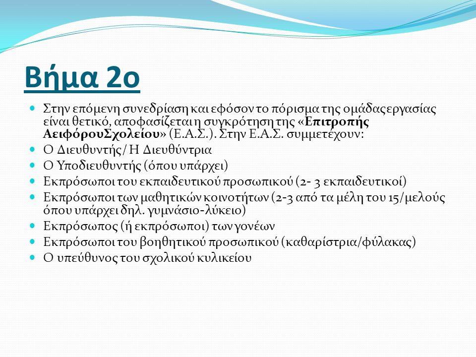 Βήμα 2ο Στην επόμενη συνεδρίαση και εφόσον το πόρισμα της ομάδαςεργασίας είναι θετικό, αποφασίζεται η συγκρότηση της «Επιτροπής ΑειφόρουΣχολείου» (Ε.Α.Σ.).