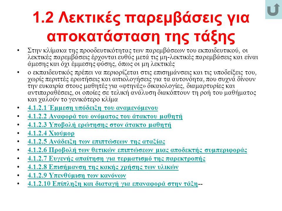 1.2 Λεκτικές παρεμβάσεις για αποκατάσταση της τάξης Στην κλίμακα της προοδευτικότητας των παρεμβάσεων του εκπαιδευτικού, οι λεκτικές παρεμβάσεις έρχον