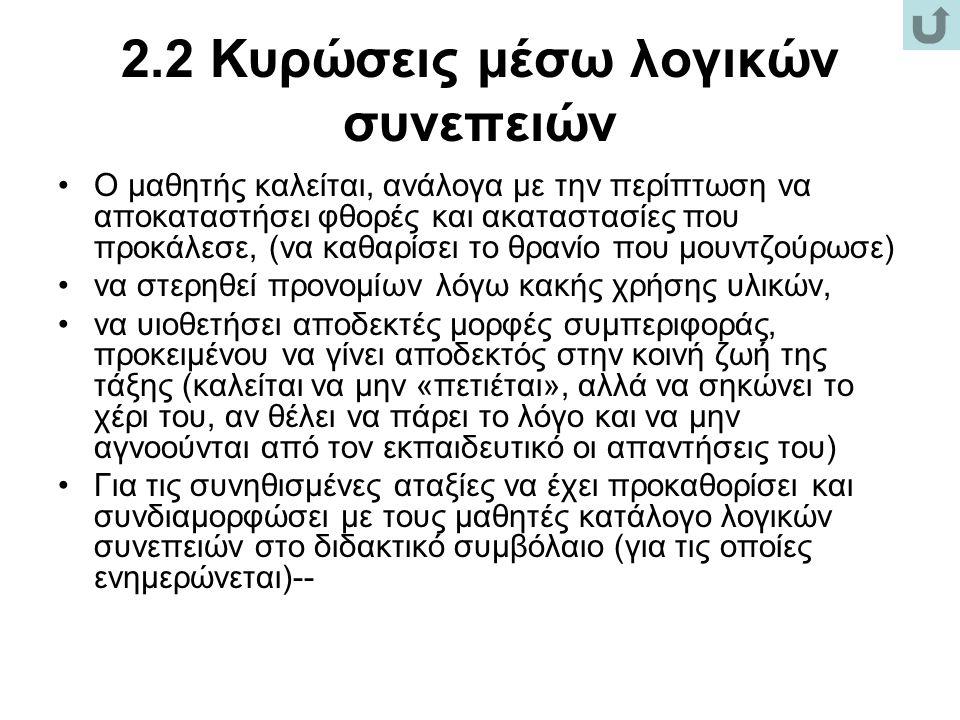 2.2 Κυρώσεις μέσω λογικών συνεπειών Ο μαθητής καλείται, ανάλογα με την περίπτωση να αποκαταστήσει φθορές και ακαταστασίες που προκάλεσε, (να καθαρίσει