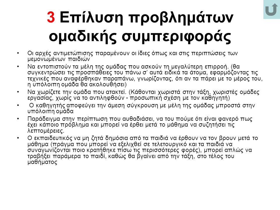 3 Επίλυση προβλημάτων ομαδικής συμπεριφοράς Οι αρχές αντιμετώπισης παραμένουν οι ίδιες όπως και στις περιπτώσεις των μεμονωμένων παιδιών Να εντοπιστού