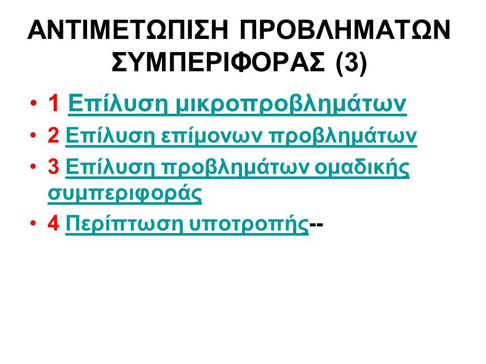 1 Επίλυση μικροπροβλημάτων 1.1 Μη λεκτικές παρεμβάσειςΜη λεκτικές παρεμβάσεις 1.2 Λεκτικές παρεμβάσεις για αποκατάσταση της τάξης--Λεκτικές παρεμβάσεις για αποκατάσταση της τάξης