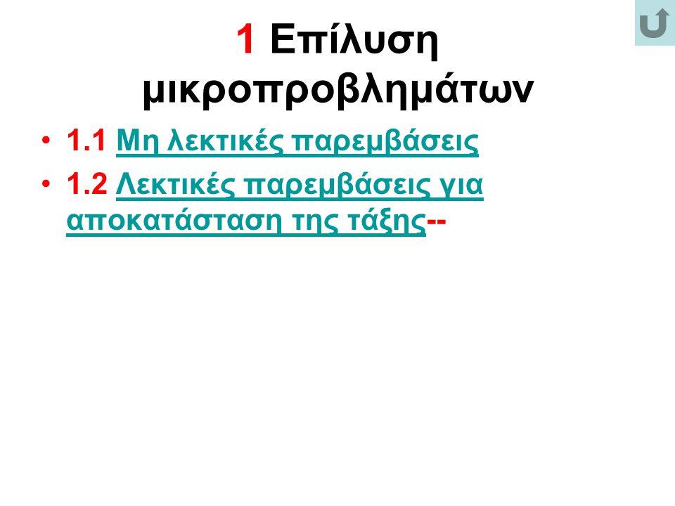 1 Επίλυση μικροπροβλημάτων 1.1 Μη λεκτικές παρεμβάσειςΜη λεκτικές παρεμβάσεις 1.2 Λεκτικές παρεμβάσεις για αποκατάσταση της τάξης--Λεκτικές παρεμβάσει