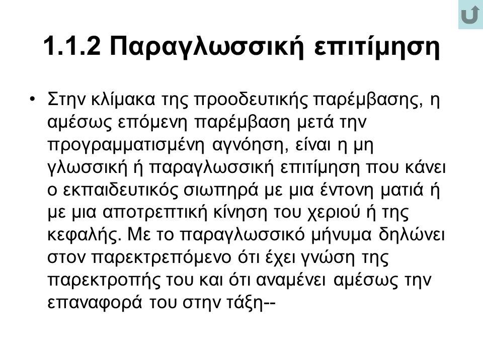 1.1.2 Παραγλωσσική επιτίμηση Στην κλίμακα της προοδευτικής παρέμβασης, η αμέσως επόμενη παρέμβαση μετά την προγραμματισμένη αγνόηση, είναι η μη γλωσσι