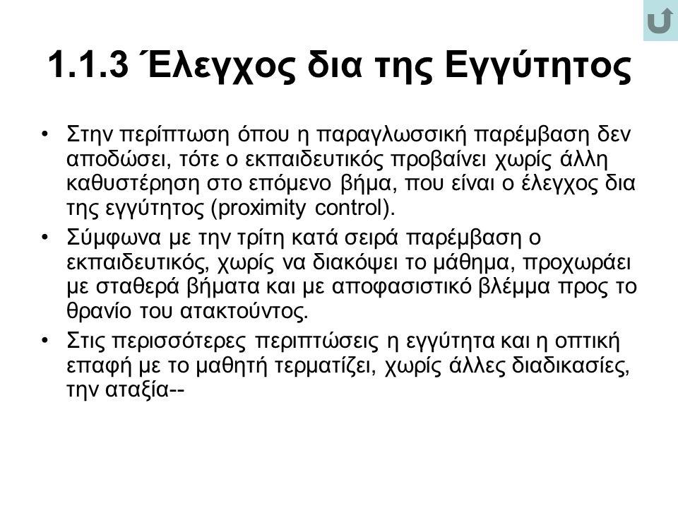 1.1.3 Έλεγχος δια της Εγγύτητος Στην περίπτωση όπου η παραγλωσσική παρέμβαση δεν αποδώσει, τότε ο εκπαιδευτικός προβαίνει χωρίς άλλη καθυστέρηση στο ε