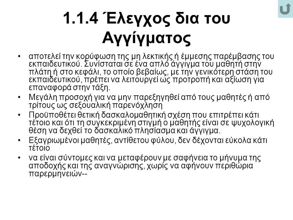 1.1.4 Έλεγχος δια του Αγγίγματος αποτελεί την κορύφωση της μη λεκτικής ή έμμεσης παρέμβασης του εκπαιδευτικού. Συνίσταται σε ένα απλό άγγιγμα του μαθη