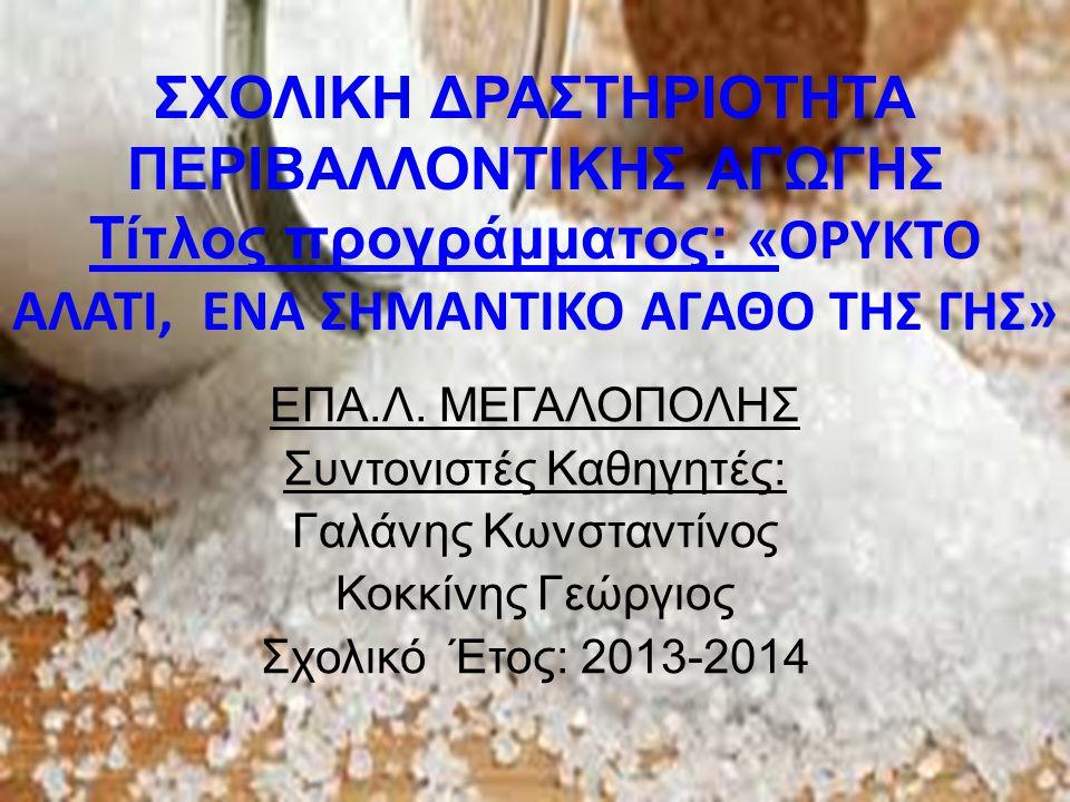 ΧΡΗΣΙΜΟΤΗΤΑ ΧΡΗΣΗΣ ΤΟΥ ΑΛΑΤΙΟΥ Το αλάτι είναι απαραίτητο στην καθημερινή διατροφή του ανθρώπου.