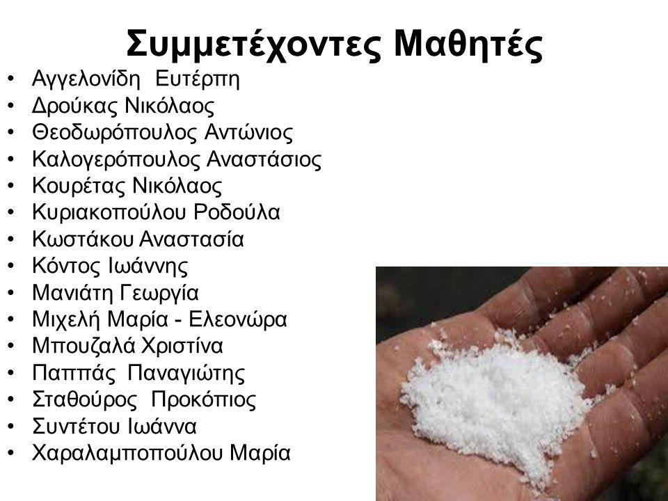 ΑΛΑΤΙ Αλάτι ονομάζεται το μαγειρικό άλας.
