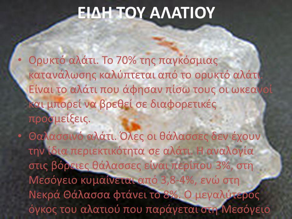ΙΣΤΟΡΙΚΗ ΑΝΑΔΡΟΜΗ Το αλάτι από το παρελθόν ήταν απαραίτητο για τον άνθρωπο.