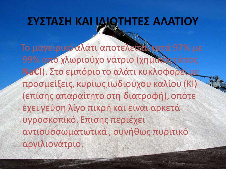 ΠΑΡΑΓΩΓΗ ΟΡΥΚΤΟΥ ΑΛΑΤΙΟΥ Το ορυκτό αλάτι εξάγεται και παραλαμβάνεται με εξόρυξη ή με διάλυση.
